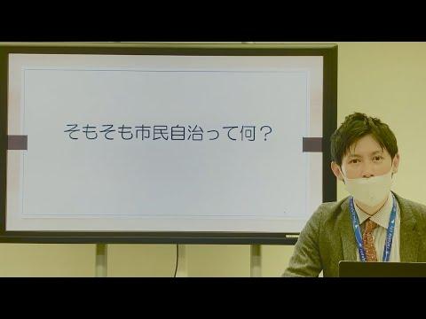 業務紹介・市民自治推進室(吹田市採用試験説明動画)