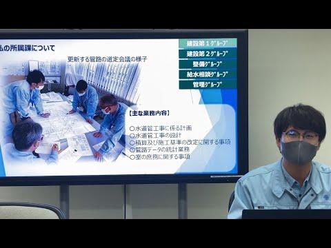 業務紹介・水道部工務室(吹田市採用試験説明動画)