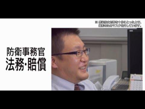 【採用動画】防衛事務官「法務・賠償」