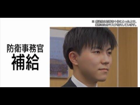 【採用動画】防衛事務官「補給」