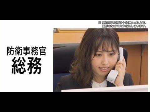 【採用動画】防衛事務官「総務」
