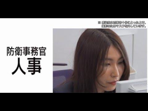 【採用動画】防衛事務官「人事」