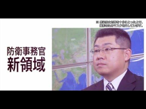 【採用動画】防衛事務官「新領域」