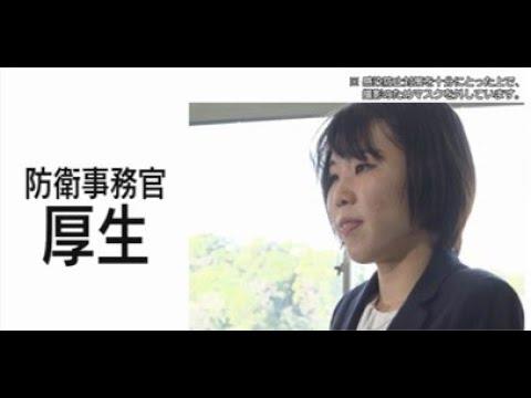【採用動画】防衛事務官「厚生」