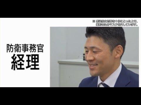 【採用動画】防衛事務官「経理」