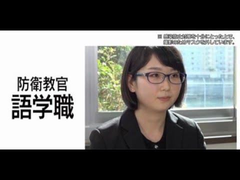 【採用動画】防衛教官「語学職」