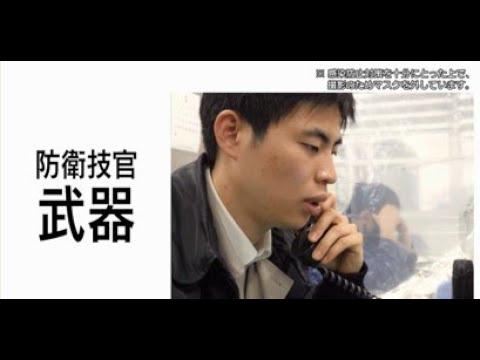【採用動画】防衛技官「武器」