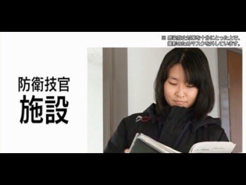 【採用動画】防衛技官「施設」