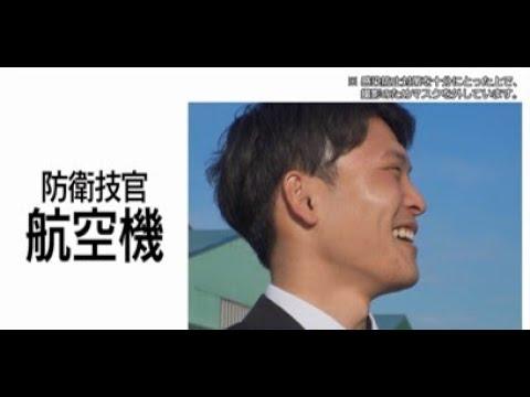 【採用動画】防衛技官「航空機」
