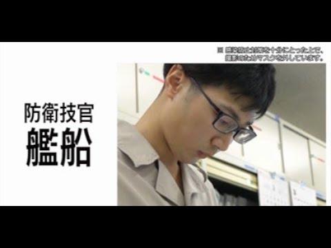 【採用動画】防衛技官「艦船」