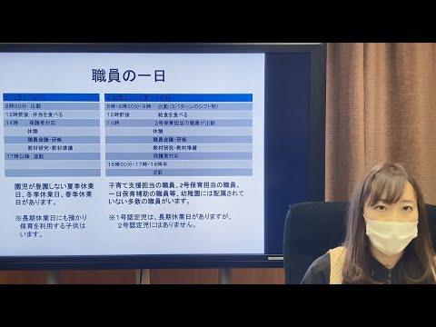 職種紹介・保育教諭(吹田市採用試験説明動画)
