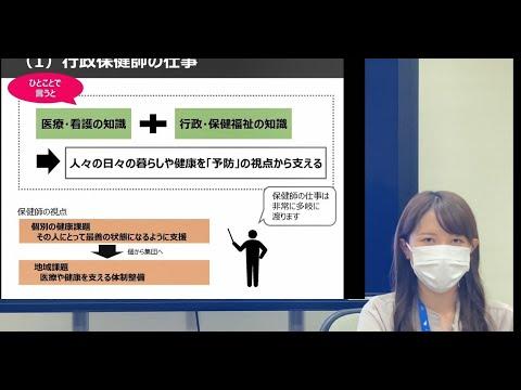 職種紹介・保健師(吹田市採用試験説明動画)