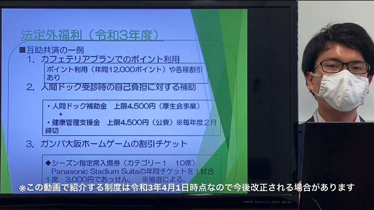 吹田市職員採用試験説明動画 給与・休暇・福利厚生概要説明