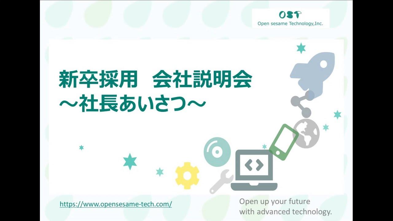 2022年新卒採用 会社説明ムービー ~社長あいさつ~ 【株式会社オープンセサミ・テクノロジー】