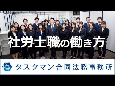 社労士職の採用(タスクマン合同法務事務所)