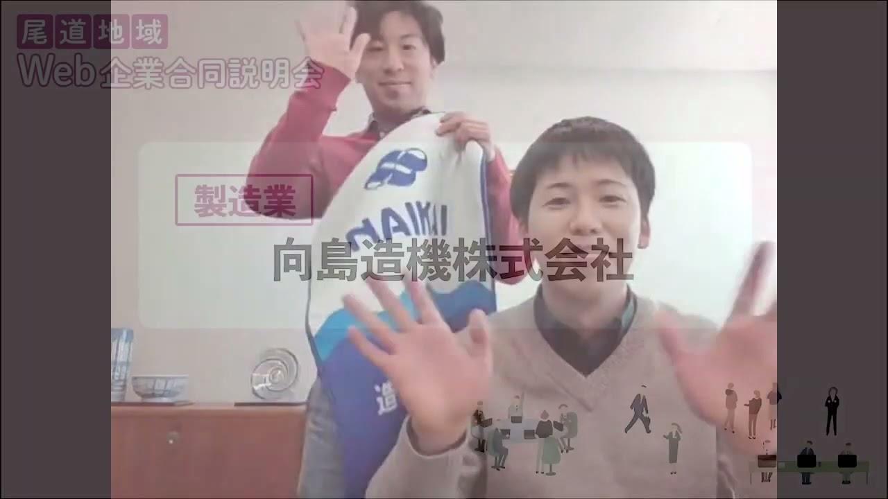 尾道地域WEB企業合同説明会 求人企業PR動画