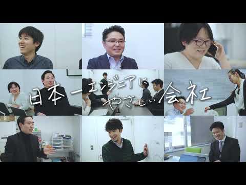 ドリームビジョン株式会社l採用動画「日本一エンジニアにやさしい会社」