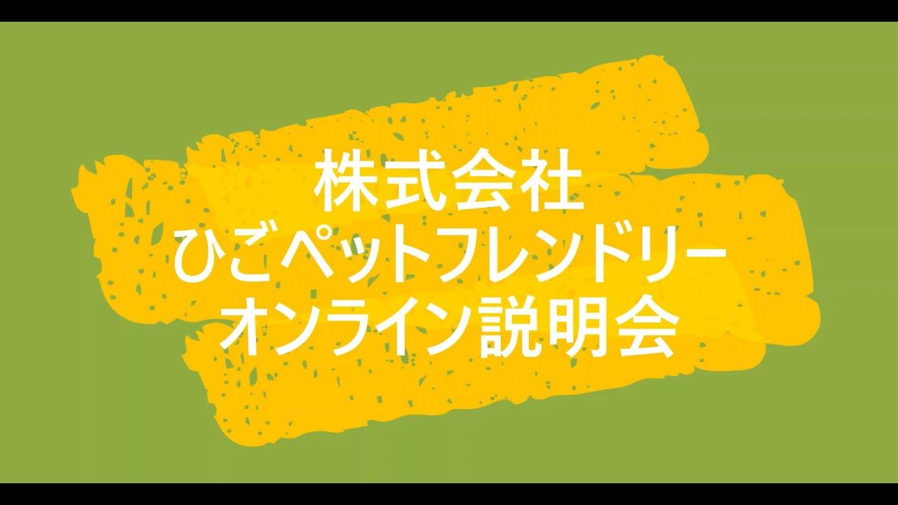 【2022年度新卒採用】ひごペットフレンドリーWEB説明会動画