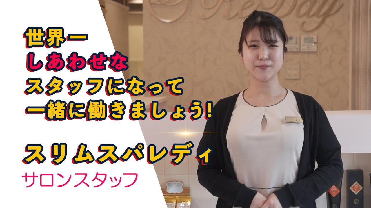 SLIMSPA ReDay(スリムスパレディ)_採用動画