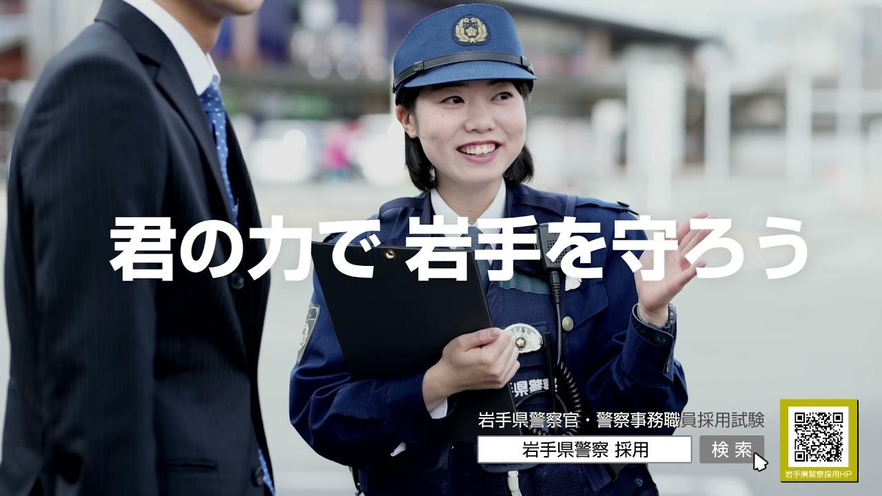岩手県警察官・事務職員採用動画