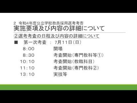 (大学生向け)令和4年度熊本県公立学校教員採用選考考査・説明スライド動画