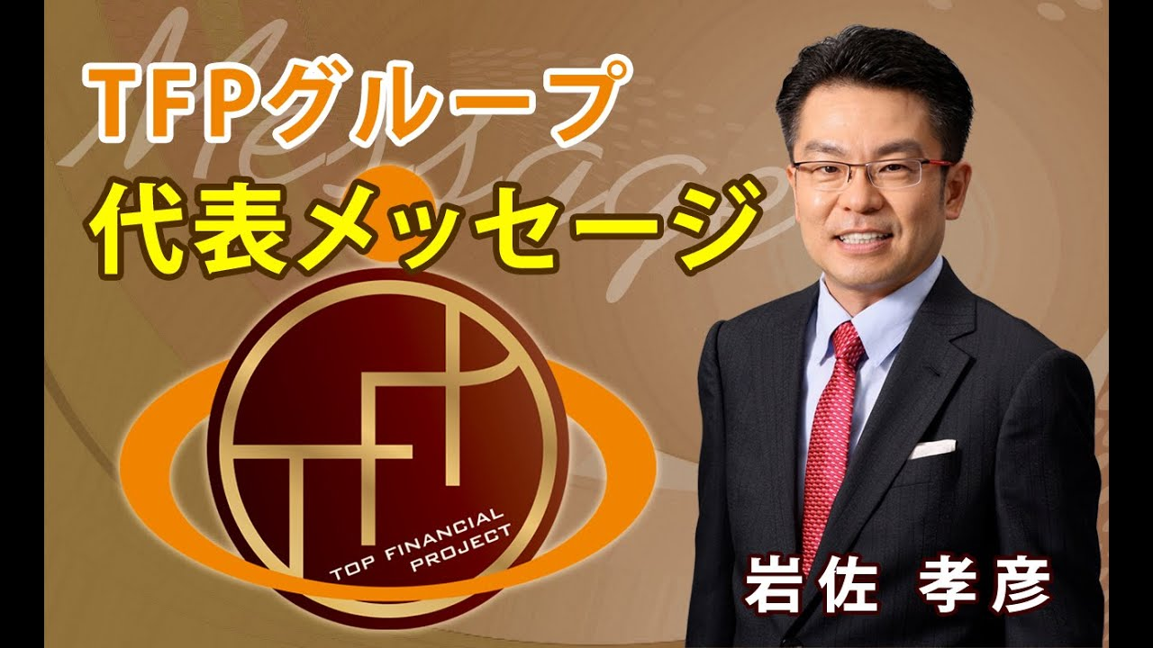 《採用動画》税理士法人トップ財務プロジェクト代表メッセージ