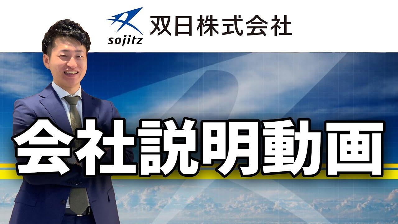 双日株式会社 2021年度 会社説明動画