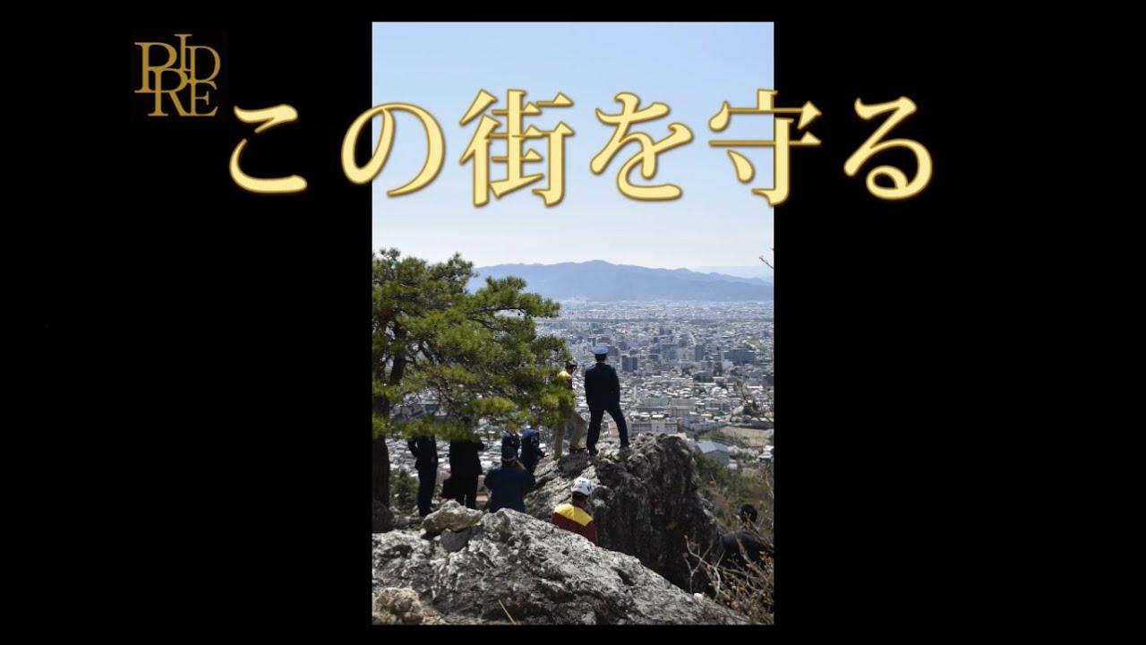 令和3年度「長野県警察官募集」動画
