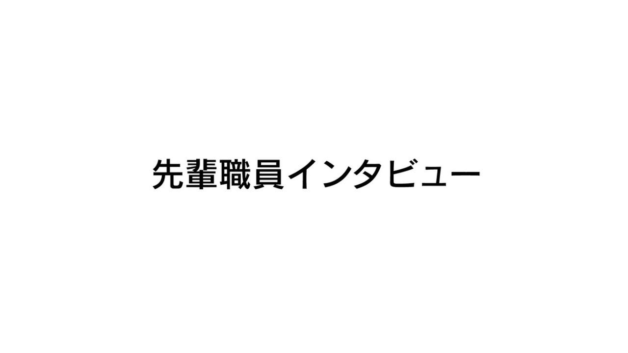 【東村山市】令和4年度採用 職員採用PR動画 ~職員インタビュー~