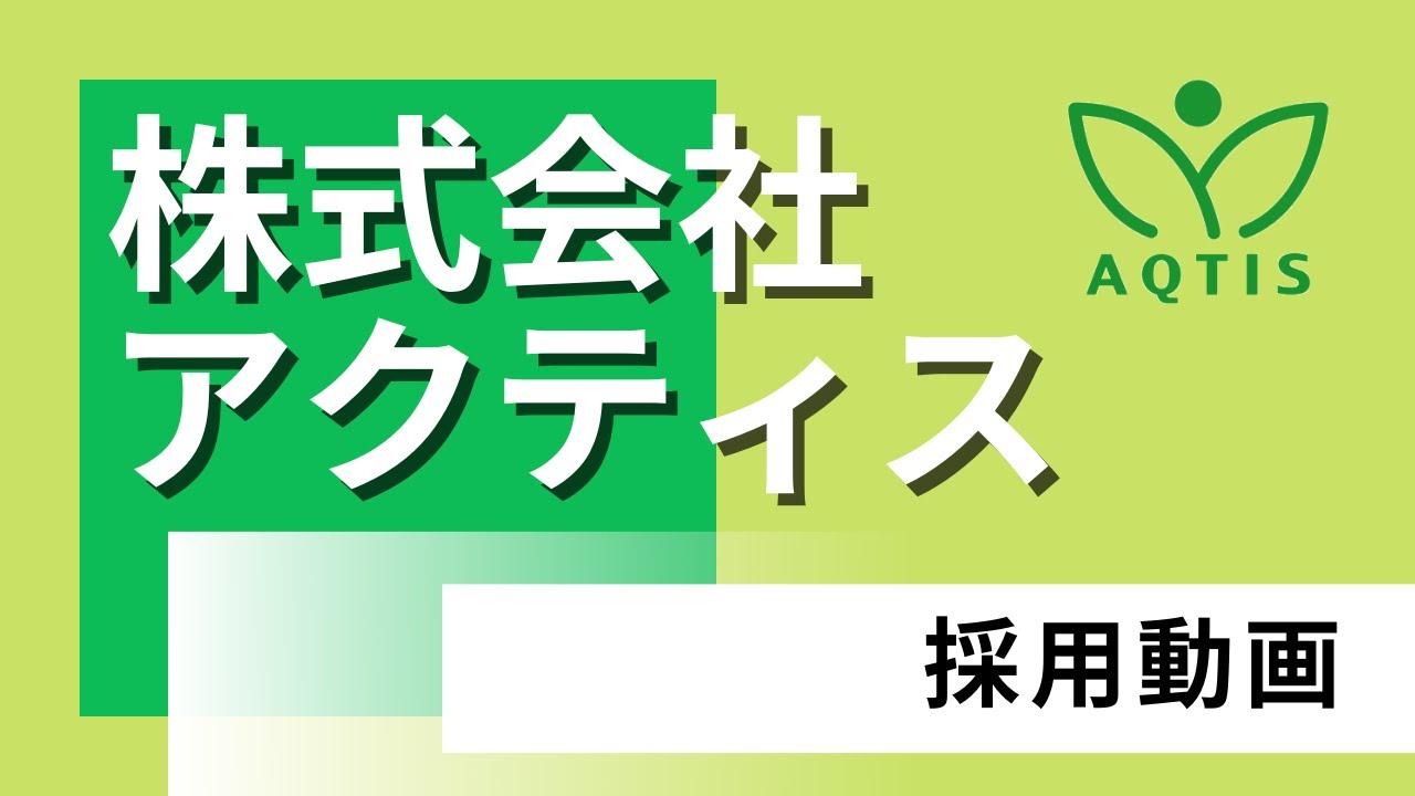 【採用動画】株式会社アクティス~つながる、未来へ~【継手創造企業】