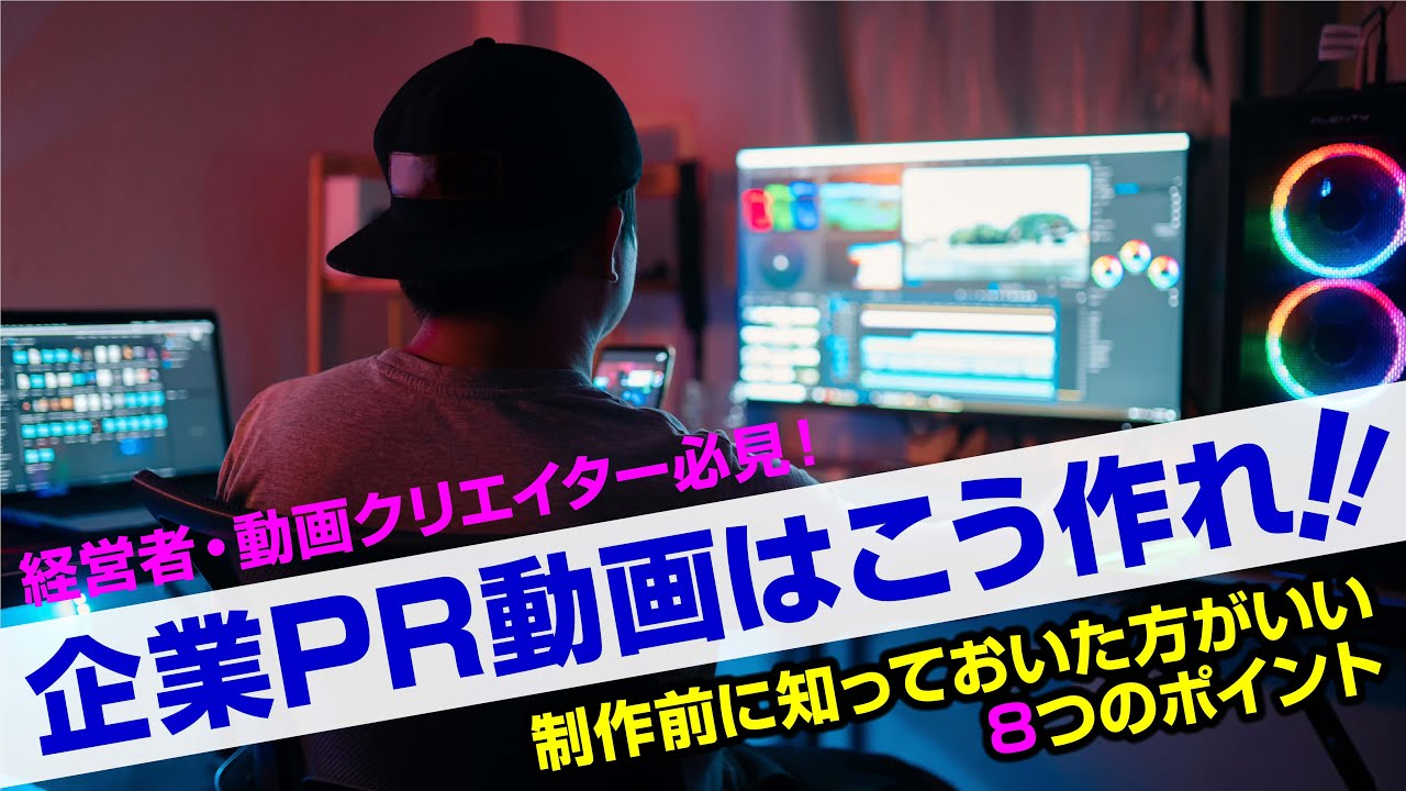 【企業PV】プロモーションビデオの作り方 動画制作のコツ