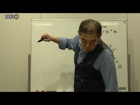 【教員採用試験】一般教養トレーニング動画 講座1【教セミ2021年7月号】