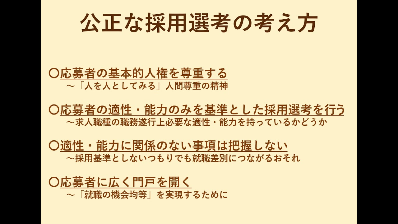 学卒求人説明会動画【公正採用選考】