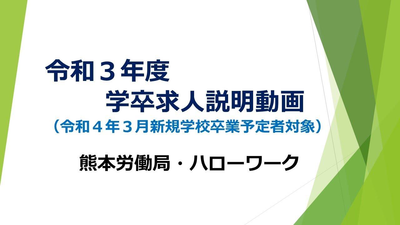 【熊本労働局・ハローワーク】令和3年度学卒求人説明動画