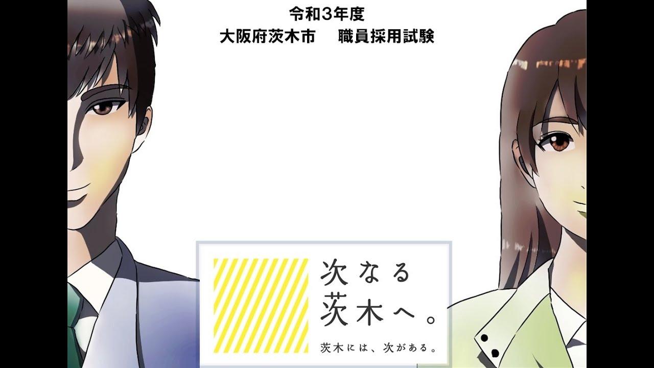 大阪府茨木市職員採用試験PR動画①(試験概要編)