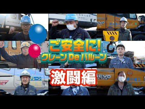 クレーンゲーム【ご安全に!クレーンDEバルーン 激闘編 】クレーンオペレーターの卓越した技術を風船割りアトラクションで披露‼