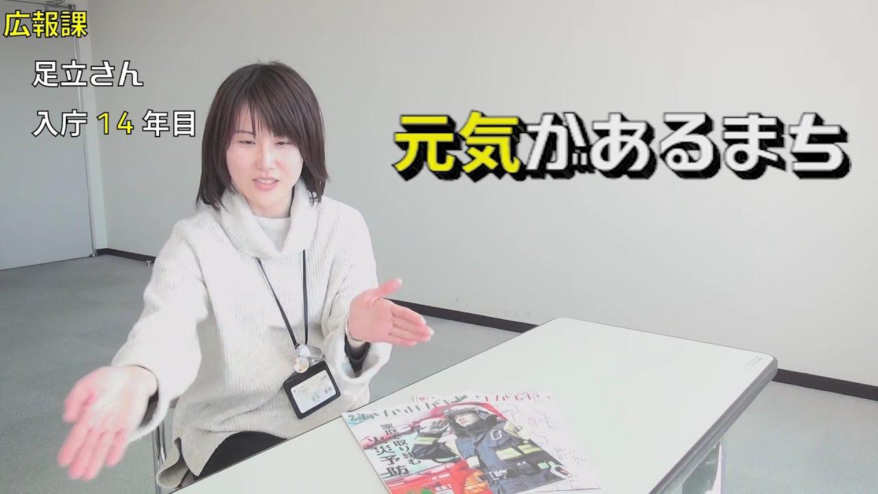 各務原市職員採用PR動画「働き方紹介」