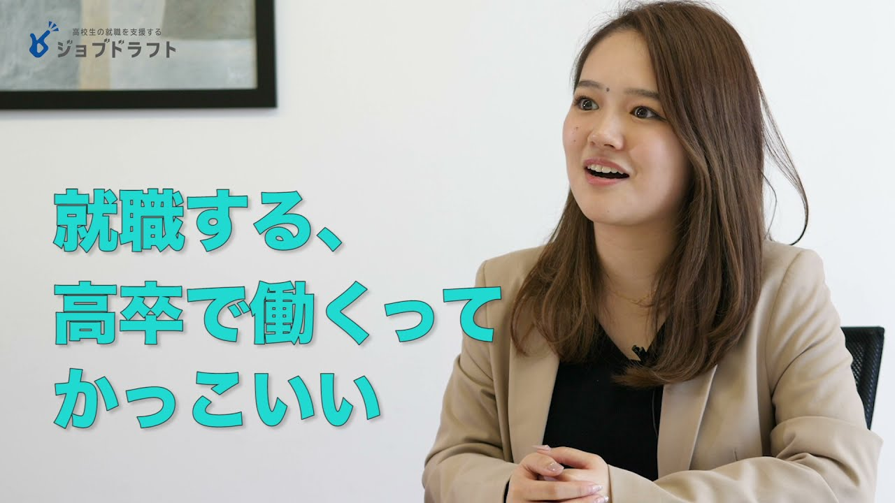 株式会社ジンジブ 2021年高校新卒採用動画