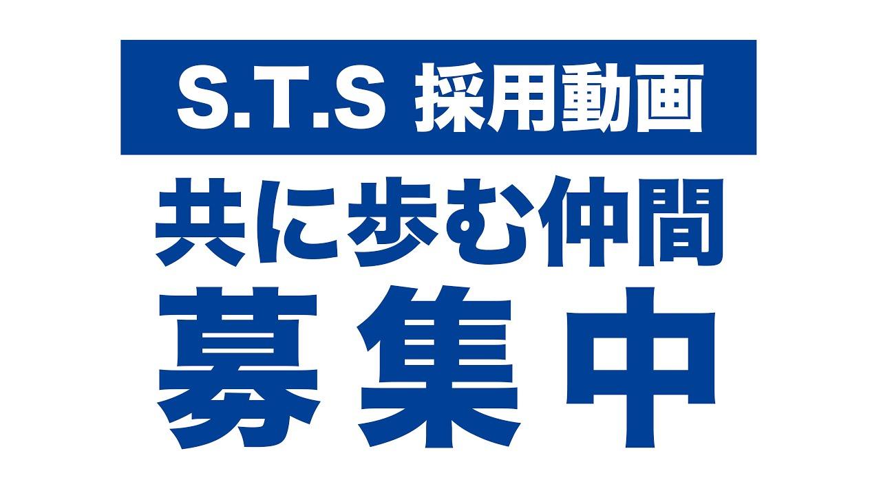 株式会社S.T.S 採用動画