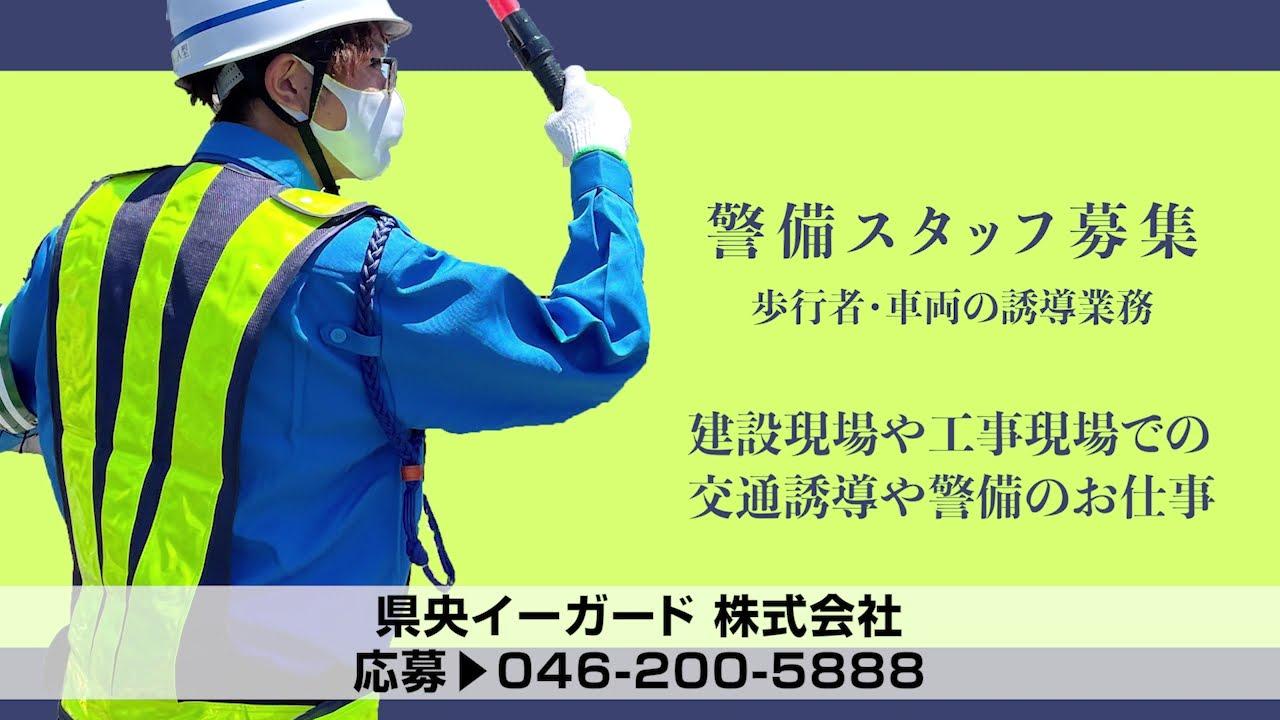 県央イーガード株式会社 求人動画メッセージ