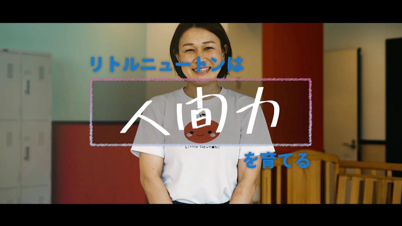 サンタクローススクールジャパン株式会社 リトルニュートン求人採用動画