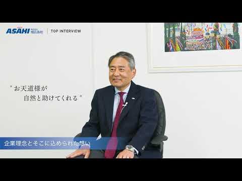 【採用動画】株式会社旭広告社|社長インタビュー