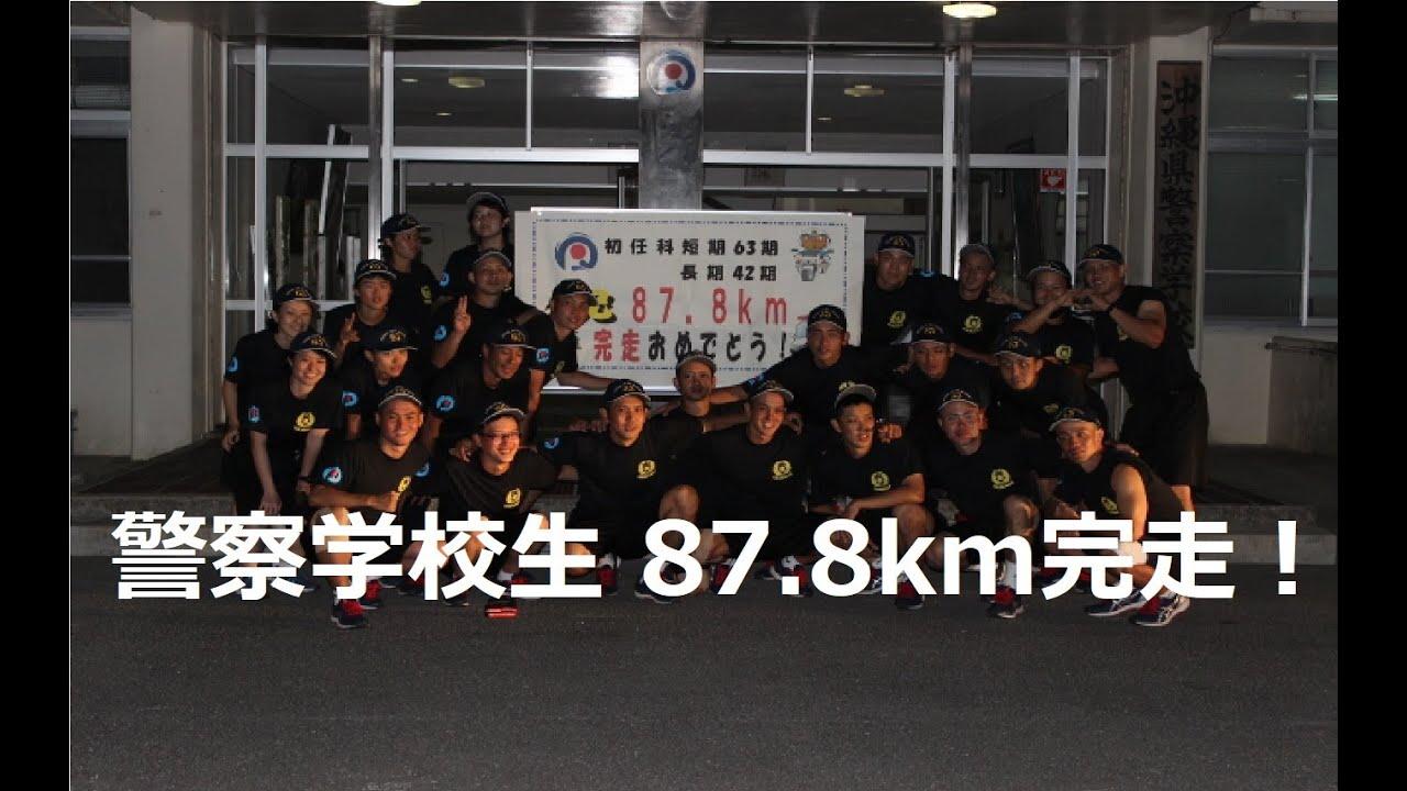 沖縄県警察官募集動画2021(野外総合訓練編)