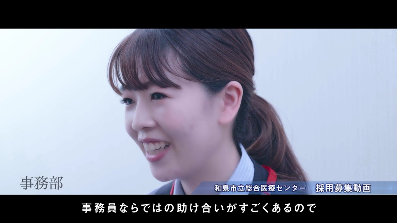 【採用動画】事務総合職/和泉市立総合医療センター