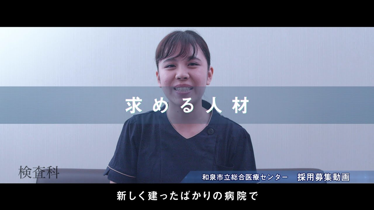 【採用動画】臨床検査技師/和泉市立総合医療センター