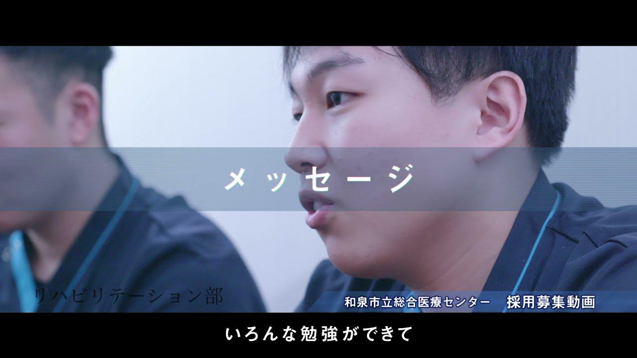【採用動画】リハビリテーション科/和泉市立総合医療センター