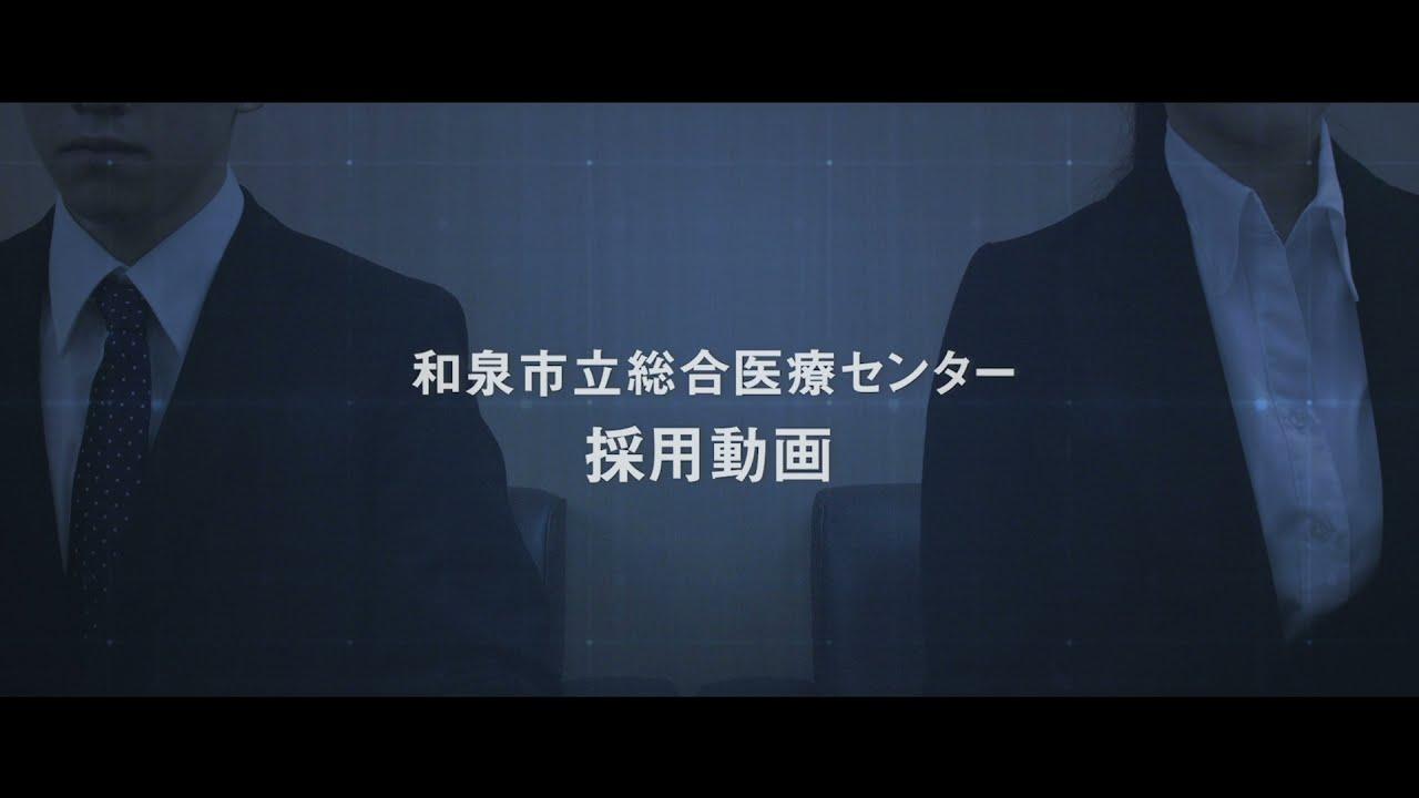 【採用動画】臨床工学技士/和泉市立総合医療センター