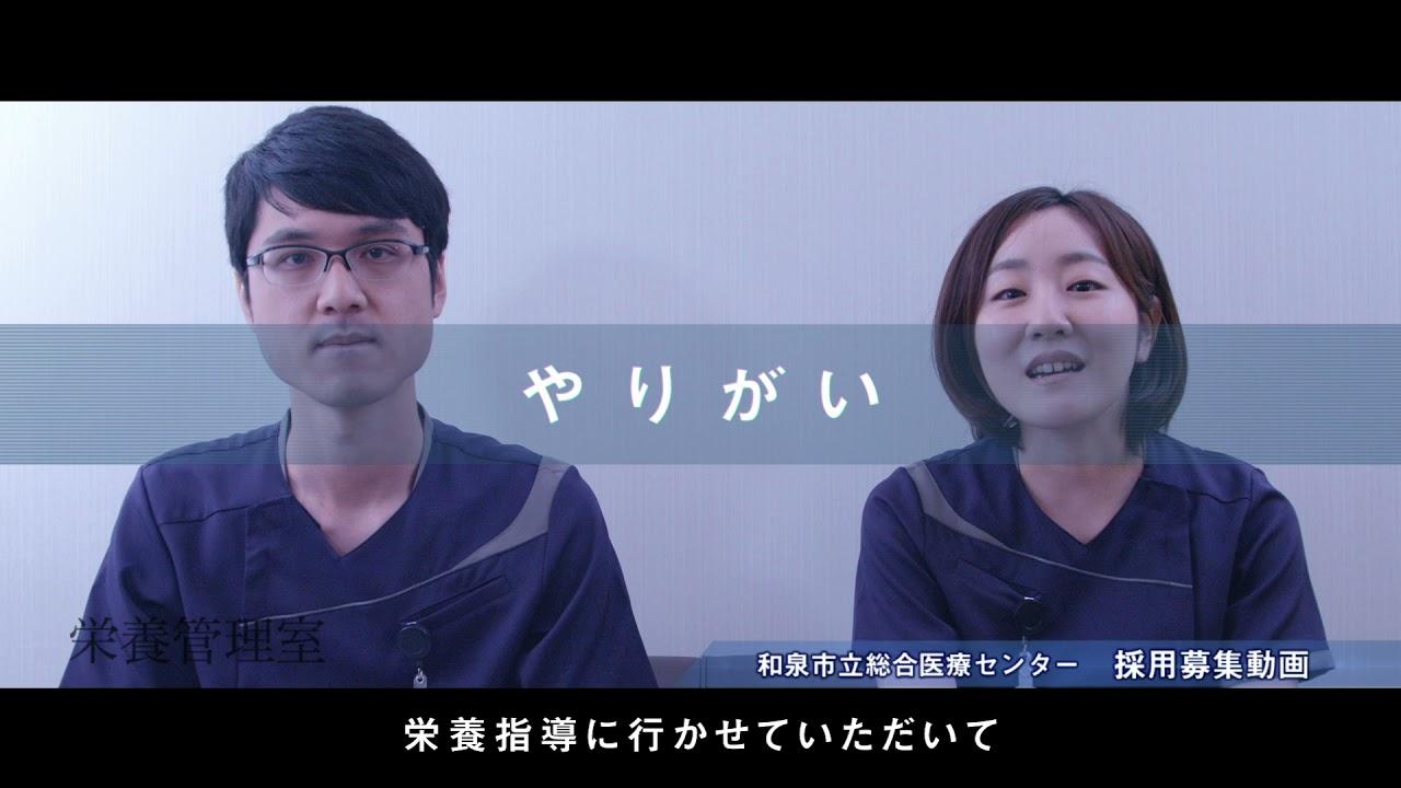 【採用動画】管理栄養士/和泉市立総合医療センター