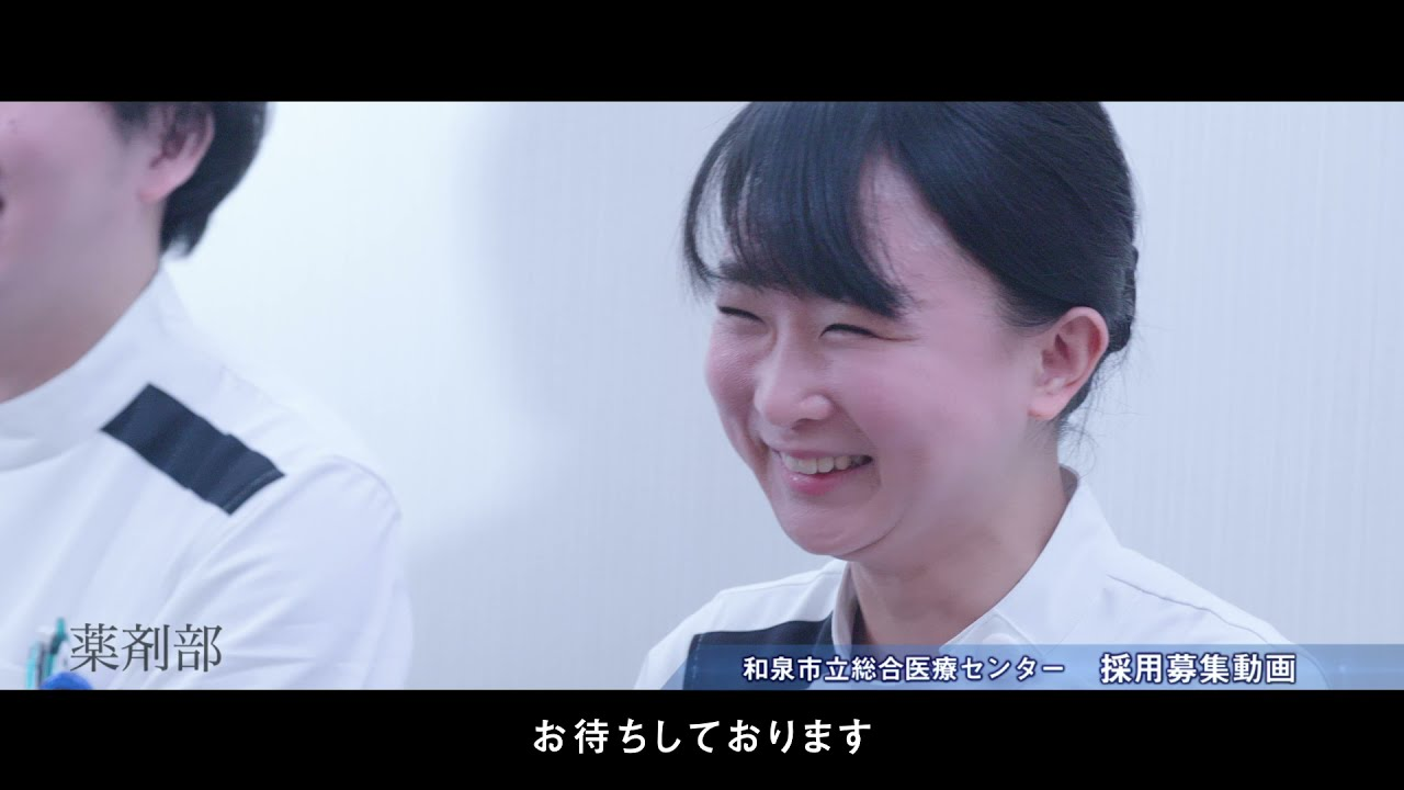 【採用動画】薬剤師/和泉市立総合医療センター
