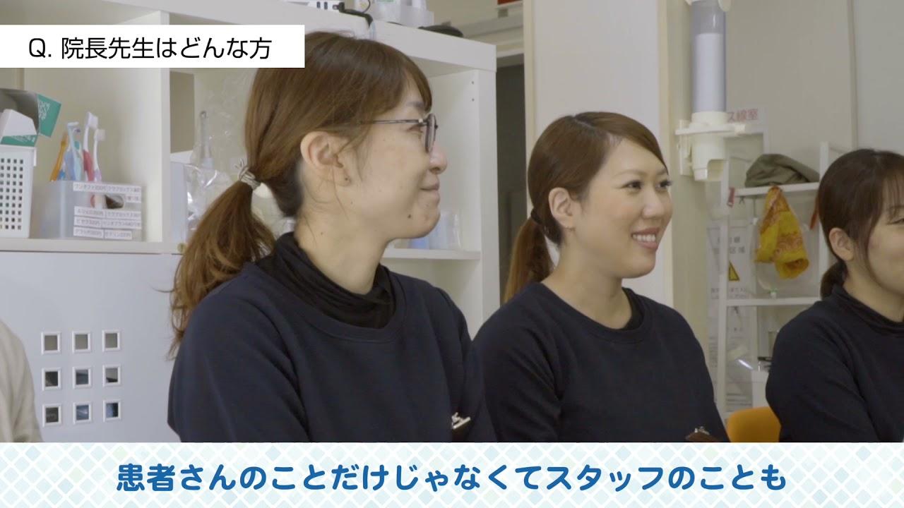 【インタビュー】福津市のあすはな歯科医院・求人動画